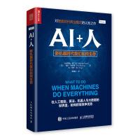 AI+人 新机器时代我们如何生存 互联网人工智能大数据 全球800CEO年度商业图书 算法机器人与大