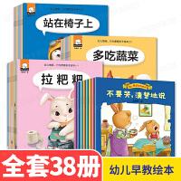 宝宝绘本 0-3岁婴儿启蒙读物 幼儿园小班中班教材儿童书籍 1-2-4-6周岁早教配图看的睡前故事书育儿 爱上表达系列