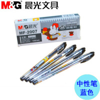 晨光中性笔 彩色针管水笔 0.38mm签字笔米菲MF2007 学习/办公