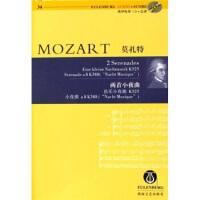 【二手旧书9成新】莫扎特两首小夜曲弦乐小夜曲K525(附奥伊伦堡CD+总谱) 迪特尔・罗克斯洛斯,哈里・纽斯顿 978