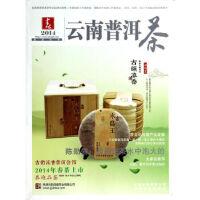 2014云南普洱茶(春)