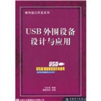 USB 外围设备设计与应用 许永和 中国电力出版社 9787508310640