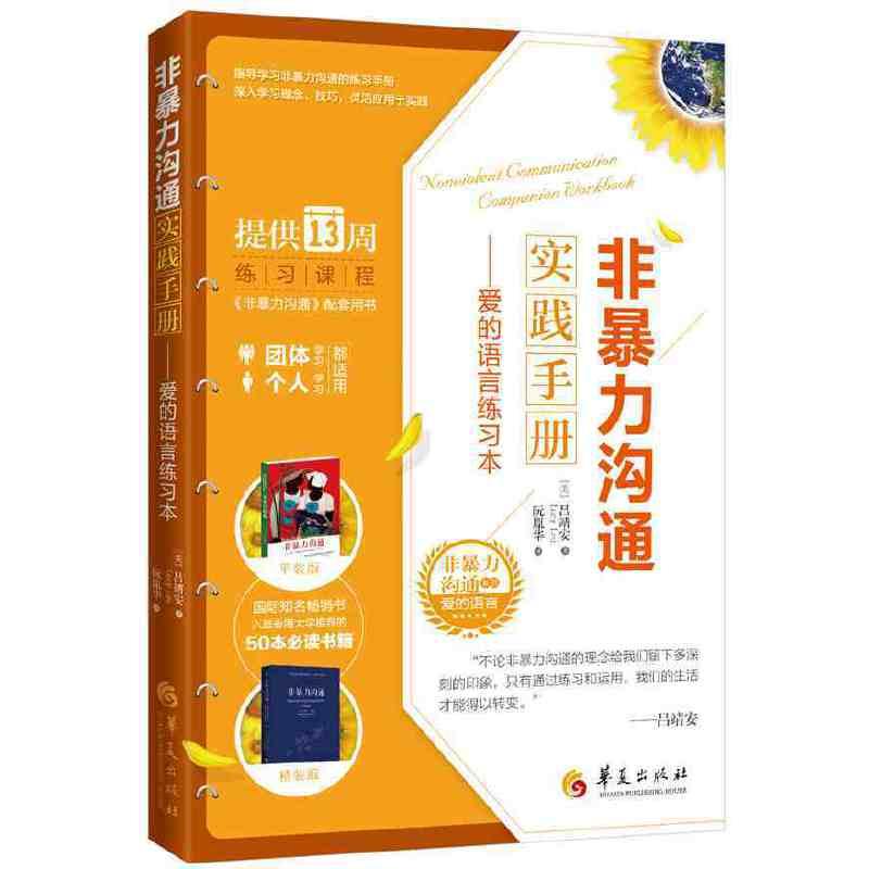 非暴力沟通实践手册爱的语言练习本 (《非暴力沟通》配套用书,提供13周练习课程,团体学习、个人学习都适用