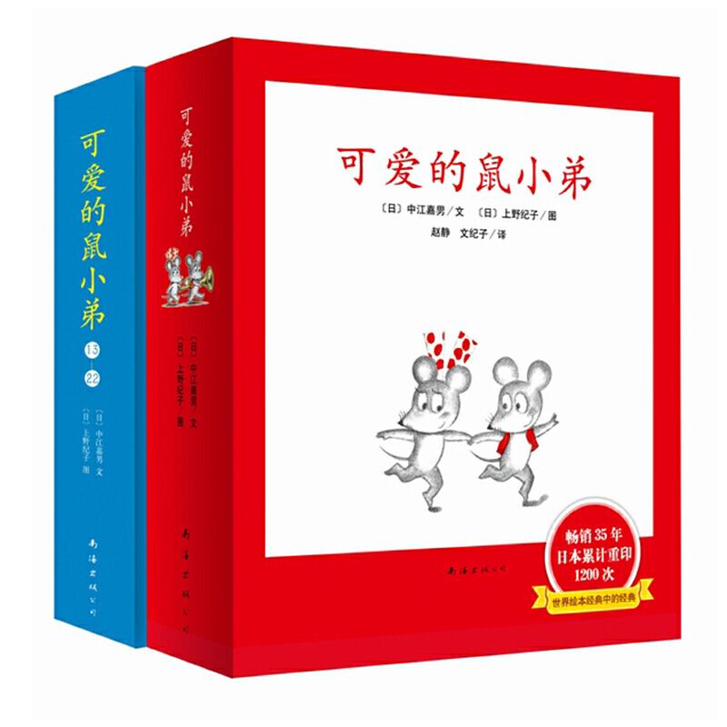 可爱的鼠小弟(1-22)日本绘本史上的里程碑力作,世界儿童绘本经典中的经典,让孩子爱上阅读的启蒙读物(爱心树童书出品)