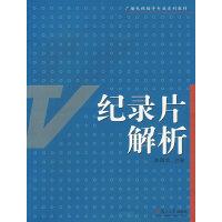 纪录片解析――广播电视编导专业系列教材
