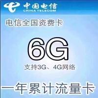 中国电信4G LTE上网卡 全国漫游 6GB流量累计1年