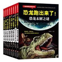 儿童探索世界丛书全8册 科普读物儿童恐龙星球大探秘书籍6-12岁一年级课外阅读 图书 少儿动物世界植物地理宇宙未解之谜大百科全书