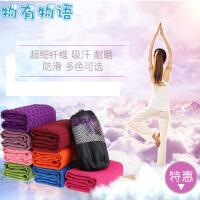 物有物语 瑜伽垫巾 男女时尚耐用防滑加厚加长铺巾便携式可折叠舞蹈毯健身运动垫瑜伽辅助用品