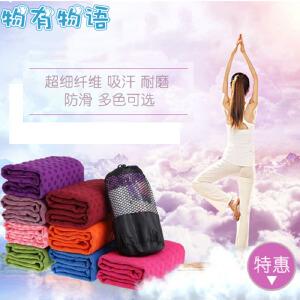 【每满200减100】物有物语 瑜伽垫巾 男女时尚耐用防滑加厚加长铺巾便携式可折叠舞蹈毯健身运动垫瑜伽辅助用品