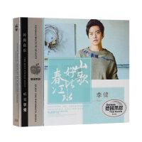 正版李健cd光盘 民谣音乐精选新歌专辑车载cd碟片 春风十里不如你