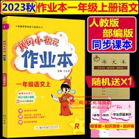 黄冈小状元作业本一年级上语文人教版2021秋部编版