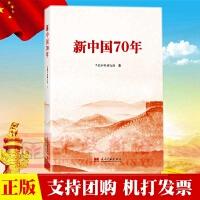 正版现货 新中国70年 当代中国出版社