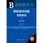 贵阳蓝皮书:贵阳城市创新发展报告No.1 花溪篇