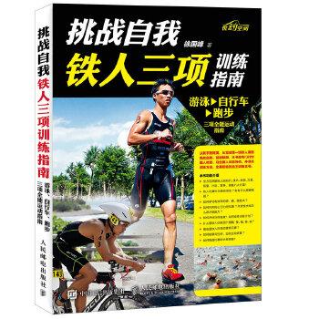 挑战自我 铁人三项训练指南 来自台湾知名铁人徐国锋的著作,专为亚洲人体质量身打造的铁人三项训练宝典!