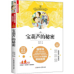 宝葫芦的秘密(美绘学生版)中小学课外阅读