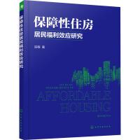 保障性住房居民福利效应研究 化学工业出版社