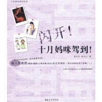【二手书9成新】闪开!十月妈咪驾到!,陈乐迎,中国妇女出版社