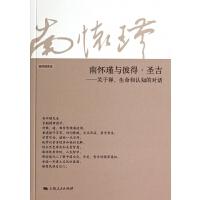 南怀瑾与彼得・圣吉--关于禅生命和认知的对话(南怀瑾讲述) 口述:南怀瑾