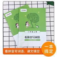 人教版小学一二三年级上下册语文看拼音写词语汉字课文内容填空