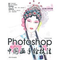 Photoshop中国画手绘技法