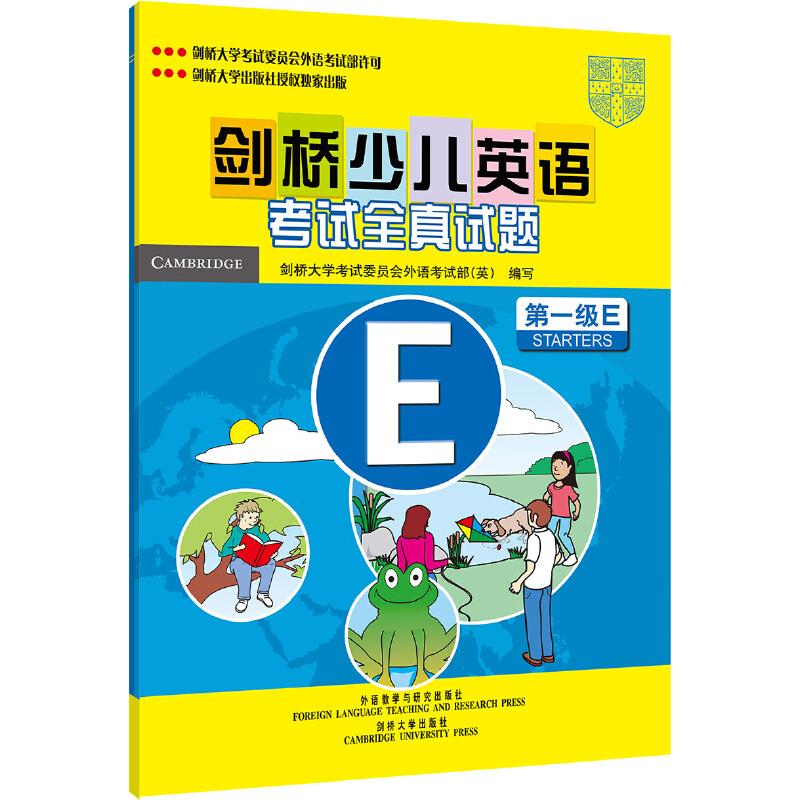 剑桥少儿英语考试全真试题第一级(E)(配磁带) 全真试题实践训练,题库资料考生必备