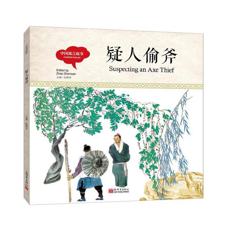 幼学启蒙丛书- 中国寓言故事· 疑人偷斧(中英对照精装版) (汉英双语对照精美绘本,全国优秀少儿读物一等奖、国家图书奖。一本书让孩子学贯中西。)