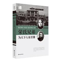 荣氏兄弟:为天下布芳馨(百年中国记忆・实业巨子)