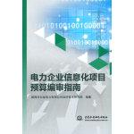电力企业信息化项目预算编审指南