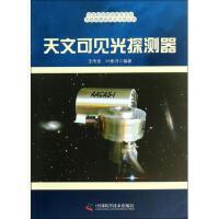 天文可见光探测器/中国科学院国家天文台天体物理技术与方法丛书
