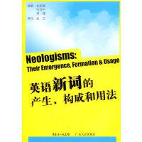 英语新词的产生、构成和用法