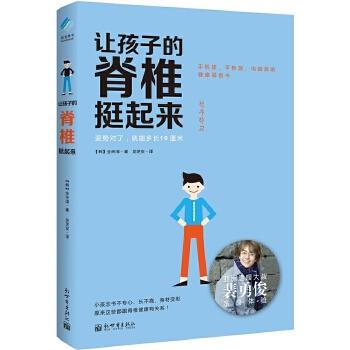 让孩子的脊椎挺起来:姿势对了,就能多长10厘米(pdf+txt+epub+azw3+mobi电子书在线阅读下载)