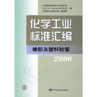 化学工业标准汇编:橡胶及塑料软管 2006 全国橡标委软管分技术委员会,中化化工标准化研究所,中 97875066416