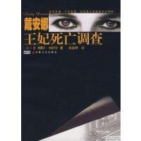 【二手旧书9成新】戴安娜王妃死亡调查(法)让-米歇尔卡拉代什 ,陈筱卿 9787539628