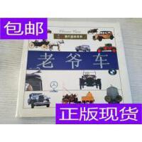 [二手旧书9成新]老爷车【实物拍图】 /文锐 编 团结出版社