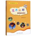 艺术休闲教师指导用书(共3册)/艺术休闲教师指导用书丛书