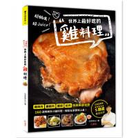 包邮台版 超销魂 超Juicy!世界上最好吃的鸡料理 笠原将弘著 绘虹 9789869676397