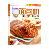 面包机美食料理