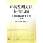 环境监测方法标准汇编 土壤环境与固体废物(第2版)