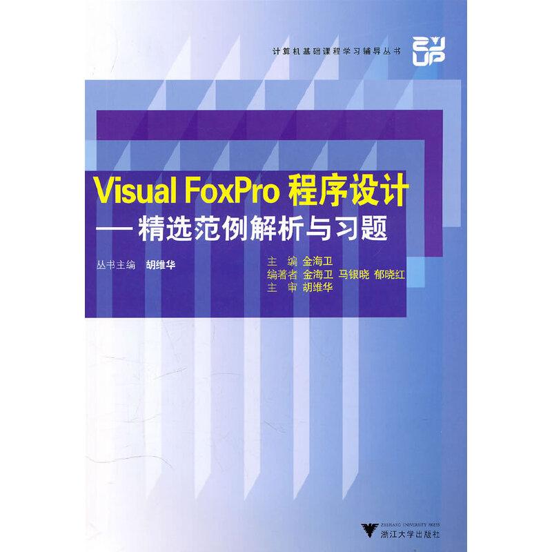 Visual FoxPro程序设计--精选范例解析与习题