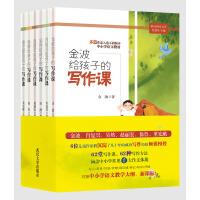 名家给孩子的写作课(套装6册)著名儿童文学作家金波、肖复兴、吴然、赵丽宏、徐鲁、董宏猷给孩子的写作课