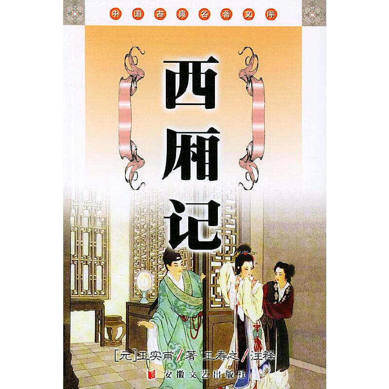 西厢记——中国古典名著文库