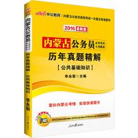 中公2016内蒙古公务员考试用书省考历年真题精解公共基础知识版
