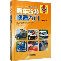 房车改装快速入门(原书第2版) 机械工业出版社
