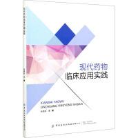 现代药物临床应用实践 中国纺织出版社有限公司