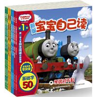 新版・托马斯和朋友宝宝自己读(套装共8册)