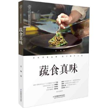 蔬食真味(pdf+txt+epub+azw3+mobi电子书在线阅读下载)