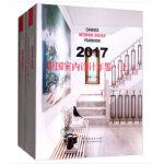 2017中国室内设计年鉴(上下)(精)