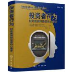 投资者行为:财务规划和投资的心理学