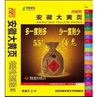 2020安徽大黄页/安徽黄页