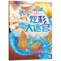 芭比之美人鱼历险记芭比公主炫彩大迷宫2 美国美泰公司 9787513580571